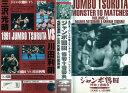 【VHSです】ジャンボ鶴田・怪物十番勝負 Vol.1|中古ビデオ【中古】