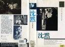 【VHSです】沈黙 [字幕][イングマール・ベルイマン]|中古ビデオ【中古】