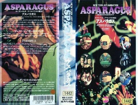 【VHSです】アスパラガス/スーザン・ピット ドールハウスの魔法|中古ビデオ【中古】