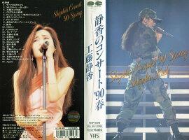静香のコンサート'90春|中古ビデオ