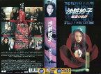 【VHSです】沙粧妙子 最後の挨拶|中古ビデオ【中古】【9/14 20時から9/28 10時まで★ポイント10倍★☆期間限定】