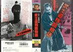 【VHSです】武士道残酷物語 [中村錦之助/有馬稲子]|中古ビデオ