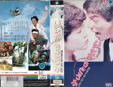 【VHSです】いこかもどろか [明石家さんま/大竹しのぶ] 中古ビデオ【中古】【ポイント10倍♪4/9(木)20時〜5/11(月)10時迄♪期間限定】