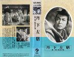 【VHSです】丹下左膳 第一部 乾雲の巻 [月丘夢路]|中古ビデオ【中古】