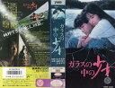 【VHSです】ガラスの中の少女 [後藤久美子/吉田栄作]|中古ビデオ