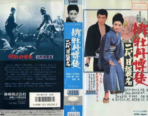【VHSです】緋牡丹博徒 二代目襲名 [藤純子]|中古ビデオ【中古】
