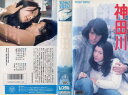 【VHSです】神田川 [関根恵子/草刈正雄]|中古ビデオ【中古】