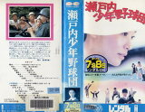 【VHSです】瀬戸内少年野球団 [夏目雅子/郷ひろみ/伊丹十三]◆中古ビデオ【中古】