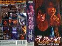 【VHSです】呪怨の館 GHOST GATE 完全版 [矢部...
