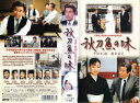 【VHSです】秋刀魚の味/小津安二郎生誕100周年記念作品 [宇津井健/財前直見]|中古ビデオ【中古】