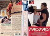【VHSです】ハモンハモン [字幕]◆中古ビデオ【中古】