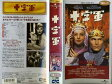 【VHSです】十字軍 (1935年) [字幕][監督:セシル・B・デミル]|中古ビデオ【中古】