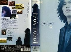 【VHSです】DOGFOOD [田辺誠一]◆中古ビデオ【中古】