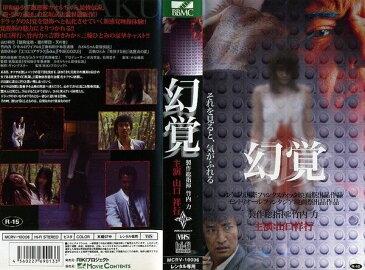 【VHSです】幻覚 [監督:宮坂武志][山口祥行/竹内力/吉野きみか]|中古ビデオ【中古】