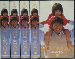【送料無料】 【現品限り】【VHSです】HOTMAN ホットマン [反町隆史/矢田亜希子 ]1〜5 (全5巻)...