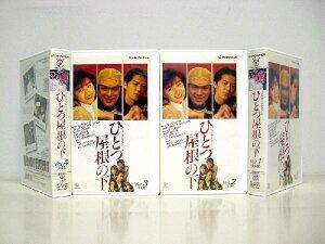 【5000円以上で送料無料】【VHSです】ひとつ屋根の下 1~4 (全4巻)(全巻セットビデオ) [江口洋...