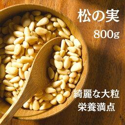 松の実 800g 無添加 ドライ ナッツ 製菓材料 製パン材料 まつのみ 送料無料 ポスト投函