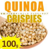 quinoacrispe