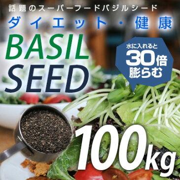 バジルシード 100kg  ダイエット 大人気の栄養価に優れたスーパーフード 【レシピ】【スムージー/ヨーグルト】【オメガ 3脂肪酸】 【ヘンプシード】バジルシード【宅配便】