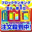 マグフォーマー96ピース 【送料無料】 超目玉品の為数量限定♪MAGFORMERS