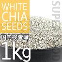 ホワイトチアシード ホワイト1kg大人気の栄養価に優れたスーパーフード 無添加 食物繊維 無農…