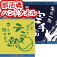 部活魂ハンドタオル 20種 ゆうメール対応 フラット織25×24cm 綿100% 日本製