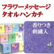 フラワーメッセージ タオルハンカチ 花の刺繍 12種 香りつき クリアケース入り