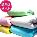 ◎シャーリングフェイスタオル◎パステルカラー5色 やわらかフェイスタオルの商品画像