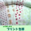 プリント包帯 約7cm巾×2m【ゆうメールで送料無料】プリントが患部と心を癒します 安心の日本製