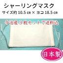 【送料込】日本製シャーリングタオル地マスク 3枚セット
