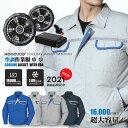 空調 服 空調ウェア 空調 作業服 バッテリー ファン付き