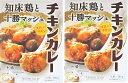 知床鶏と十勝マッシュ チキンカレー