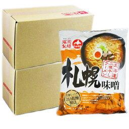 送料無料 札幌 味噌ラーメン 2箱 (20食) 札幌味噌 ラーメン 北海道 ラーメン サッポロ みそラーメン さっぽろ みそ ラーメン 藤原製麺