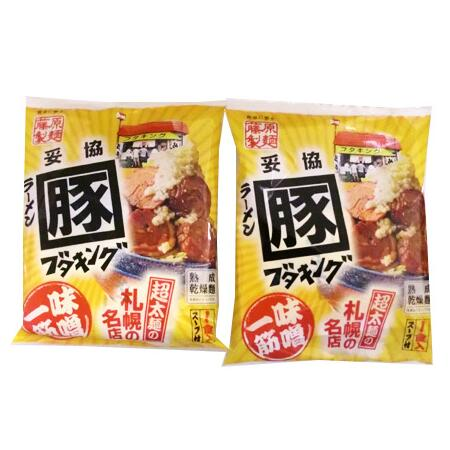 送料無料 インスタントラーメン 札幌 ラーメン 豚キング ラーメン 乾麺 みそラーメン 2個セット 価格 600円 サッポロ ラーメン ブタキング 味噌 送料無料