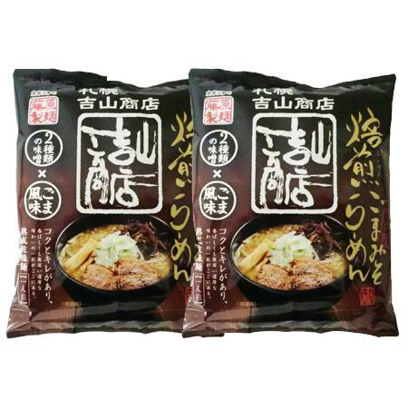 送料無料 インスタントラーメン 札幌 ラーメン 吉山商店 ラーメン 乾麺 みそラーメン 2個セット 価格 600円 サッポロ ラーメン よしやましょうてん 味噌 送料無料