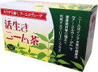 活生きニーム茶(インドセンダン)2g*30袋入生活習慣病の予防・肌荒れ対策・ダイエット【送料無料】【代引不可】