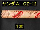 サンダムCZ-12(1.2mm厚*940mm巾*10m)面密度2.1kg/m2◆ゼオン化成軟質遮音シート【送料無料】【代引不可】【smtb-MS】