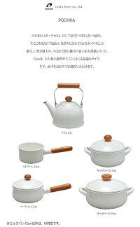 【20%OFF】野田琺瑯POCHKAミルクパン12cm鍋・ケトルPO-12M