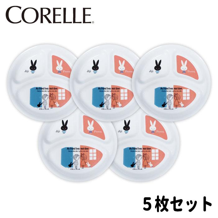 コレール Shinzi Katoh ランチ皿(大) 5枚組 Mon peluche