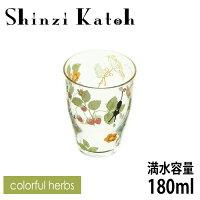 【在庫限定品】ShinziKatohスリールタンブラー(小)colorfulherbs満水容量180ml