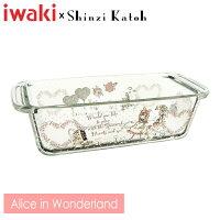 【在庫限定品】iwaki(イワキ)ShinziKatohパウンド型(大)18×8cm用AliceinWonderland満水容量880ml