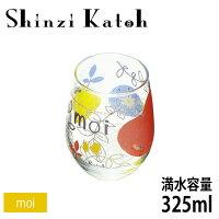 【在庫限定品】ShinziKatohTulipタンブラーmoi満水容量325ml