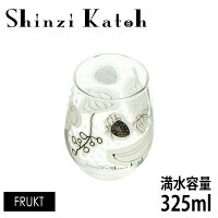 【在庫限定品】ShinziKatohTulipタンブラーFRUKT満水容量325ml