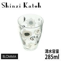 【在庫限定品】ShinziKatohスリールタンブラー(大)BLOMMA満水容量285ml