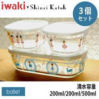 【在庫限定品】iwaki(イワキ)ShinziKatohパック&レンジ3点セットballet満水容量200ml/200ml/500ml