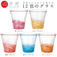石塚硝子津軽びいどろ12色のグラスカラー:桜、山吹、珊瑚、露草※カラーは4色のみ※各色別売