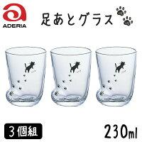 石塚硝子アデリアグラス足あとグラスSねこ3個組容量:230ml