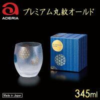 石塚硝子アデリアグラスアルスターオールド8容量240ml
