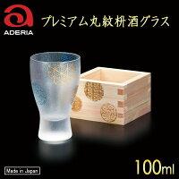 石塚硝子アデリアグラスプレミアム丸紋枡酒グラス容量100ml※グラスと枡のセットです。