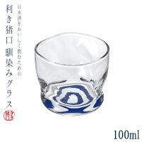 石塚硝子アデリアグラス利き猪口馴染みグラス容量:100ml